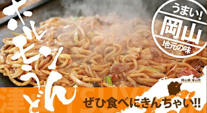 ホルモンうどん ぜひ食べにきんちゃい!!